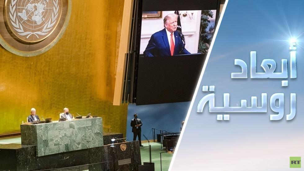 الأمم المتحدة.. ومتاهات السياسة
