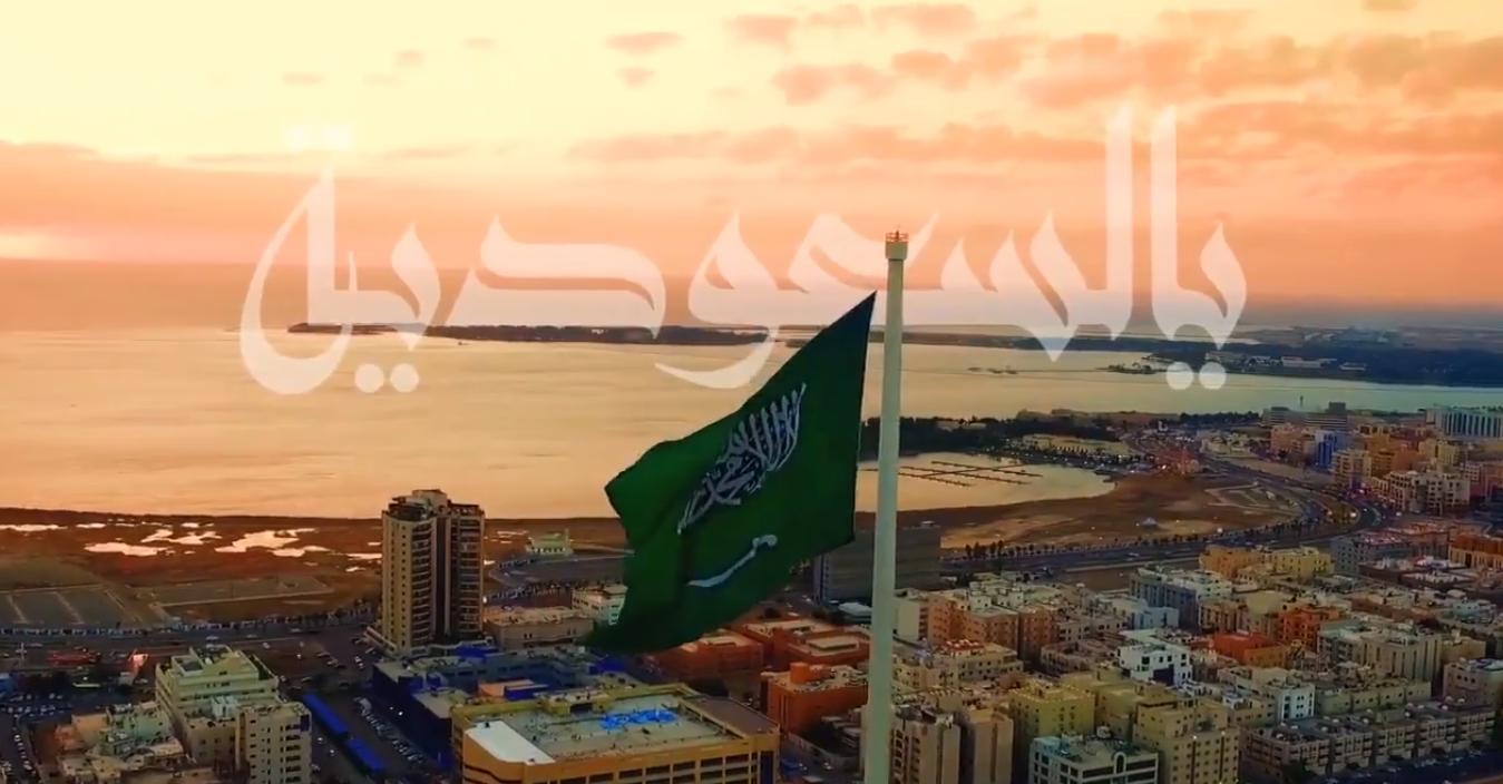 نحو 8 ملايين مشاهدة في يوم واحد لفكرة تركي ال الشيخ وغناء الماجد عن السعودية