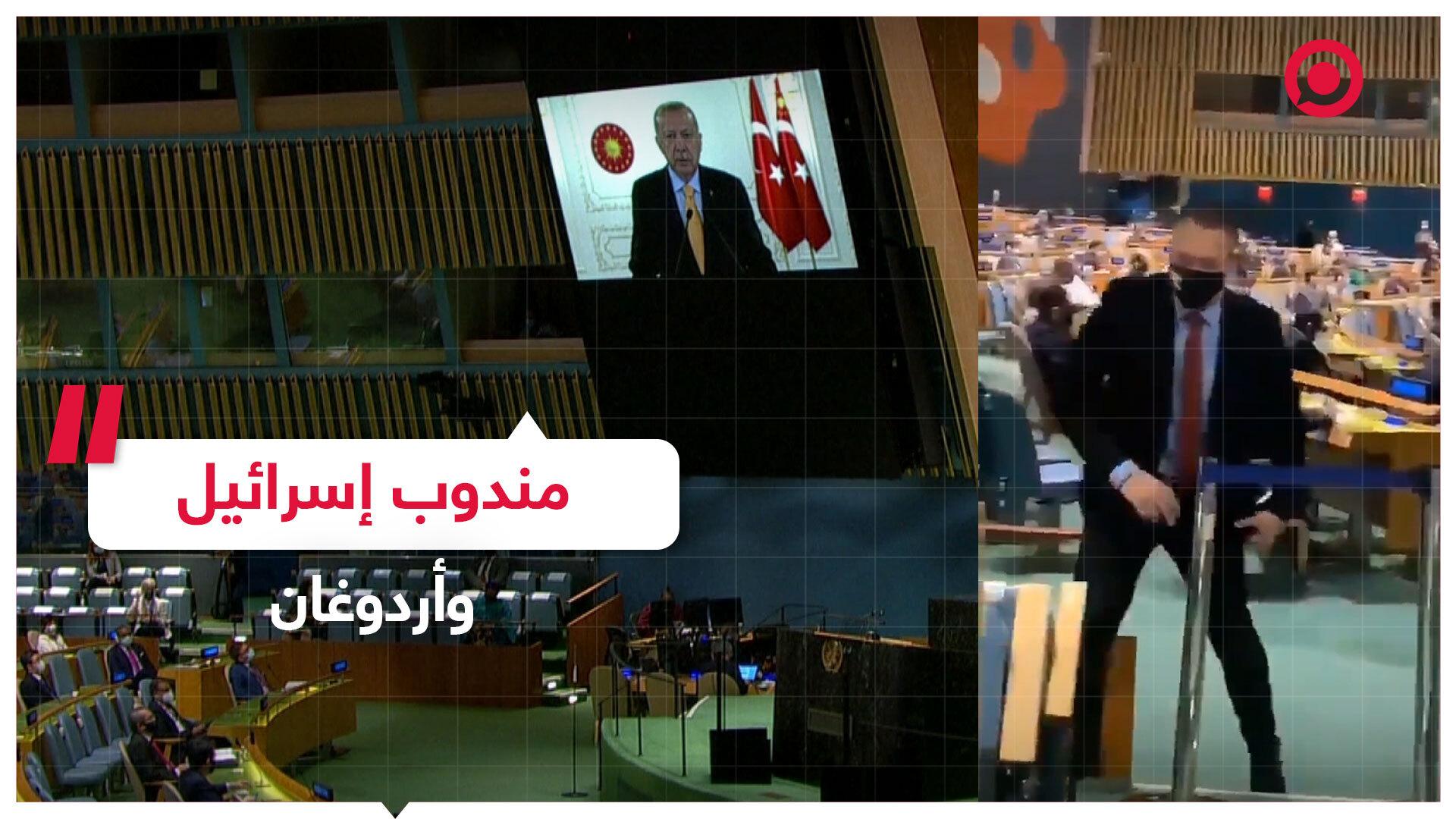 المندوب الإسرائيلي يغادر القاعة الأممية خلال كلمة أردوغان