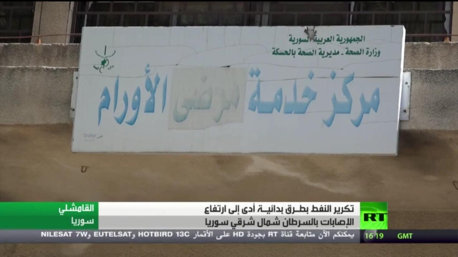 مركز طبي لعلاج الأورام شمال شرقي سوريا