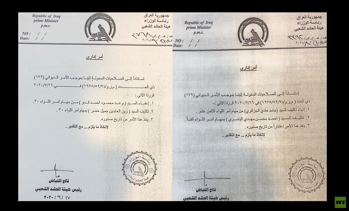 وثيقة.. إعفاء قياديين في الحشد الشعبي من منصبيهما