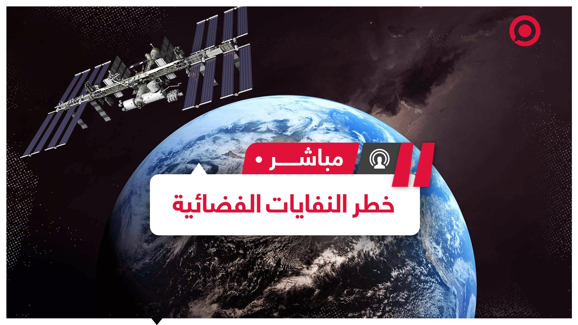 المحطة الفضائية تتجنب بصعوبة الاصطدام بالحطام الفضائي للمرة الثالثة هذا العام