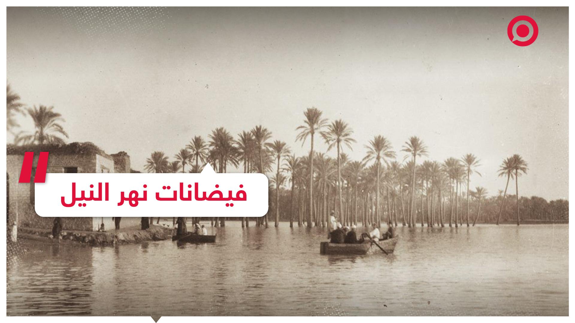 اسوأ فيضانات نهر النيل عبر العصور