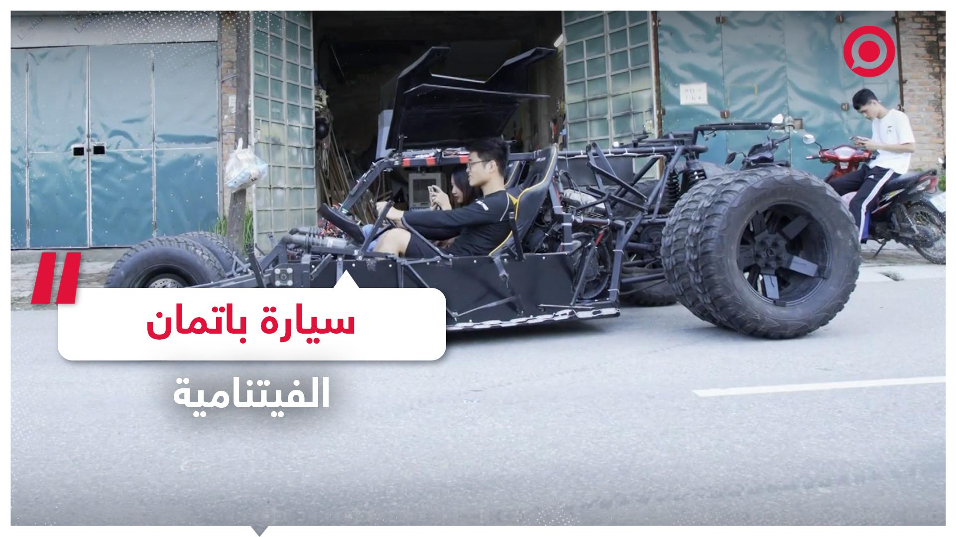 سيارة الوطواط من صنع مهندس فيتنامي
