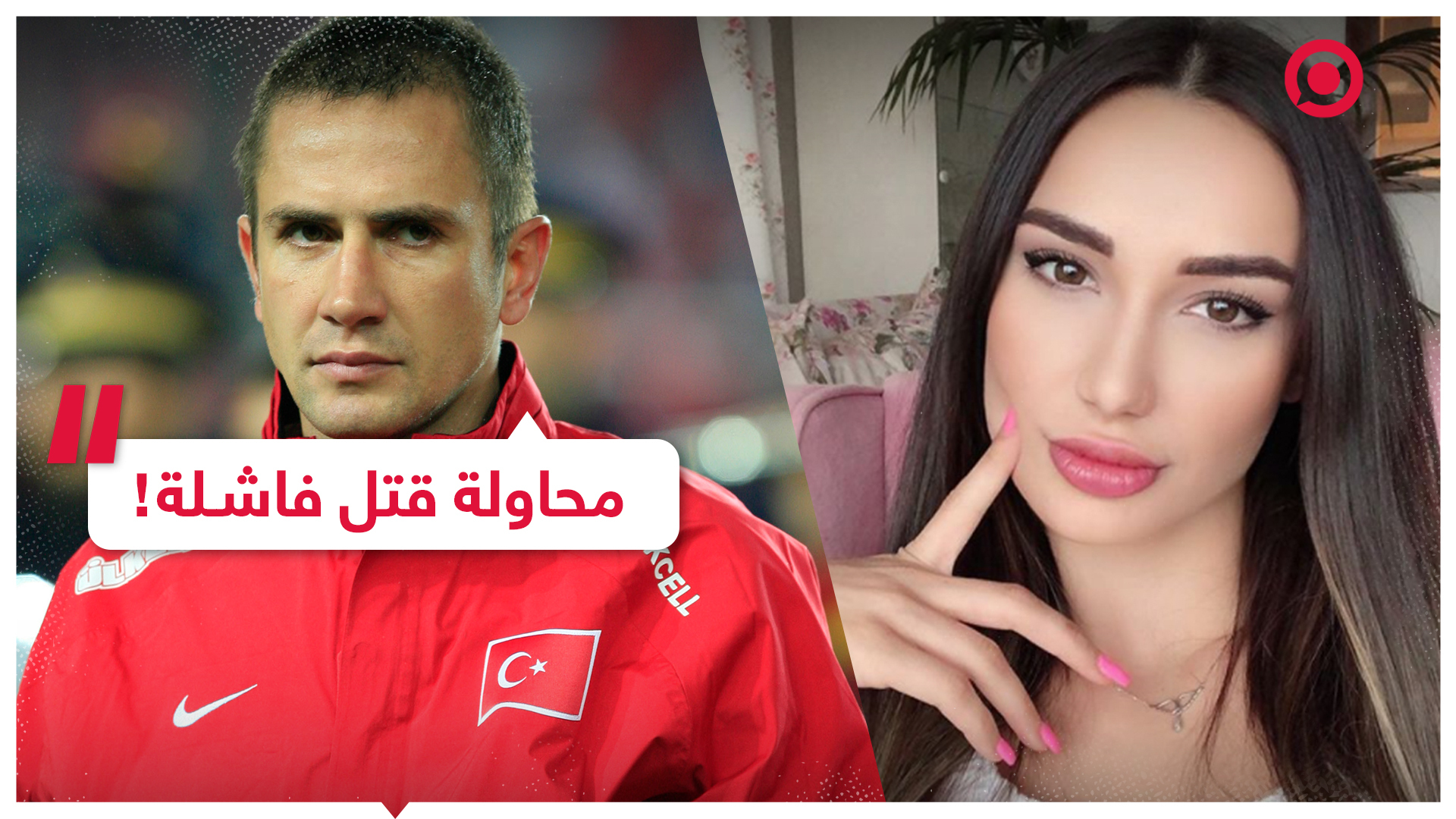 زوجة لاعب كرة قدم سابق تعرض 1.3 مليون دولار على قاتل محترف لتصفية زوجها  والاستيلاء على الميراث!