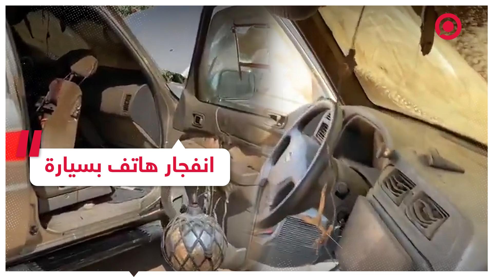احتراق سيارة بعد انفجار بطارية هاتف محمول