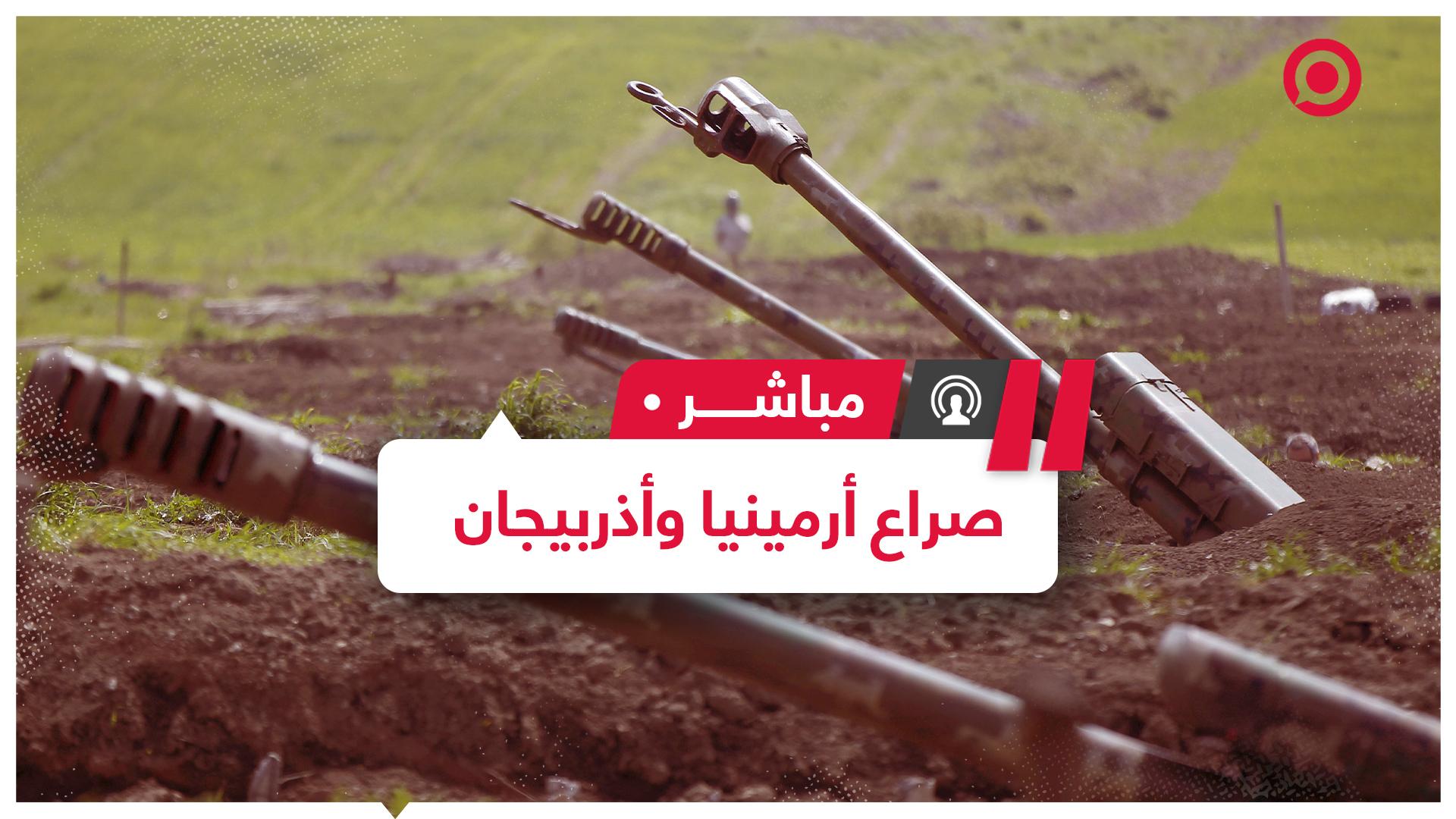 النزاع في قره باغ.. أذربيجان تعلن الحرب وأرمينيا تتهم تركيا بالضلوع في الصراع