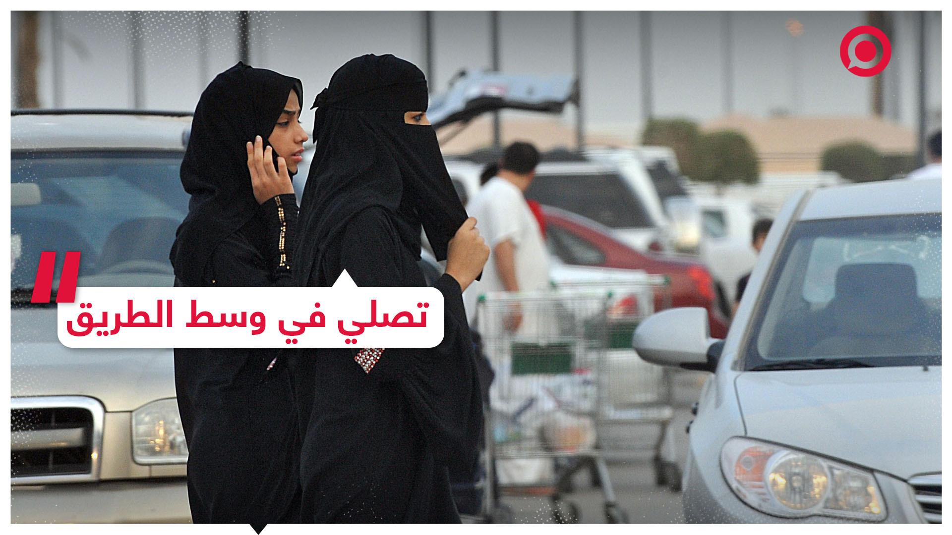 مشهد لفتاة سعودية تصلي وسط الطريق في الرياض يثير الجدل