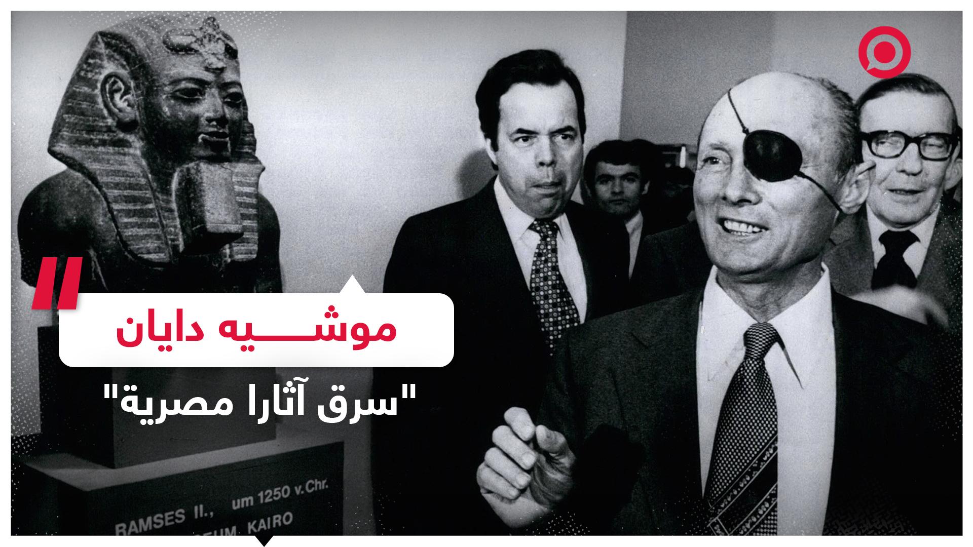 """موشي دايان وزير الدفاع الإسرائيلي الأسبق """"سرق آثارا مصرية"""" ونقلها إلى تل أبيب"""