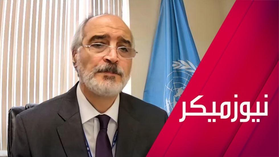 بشار الجعفري.. قراءة في كلمة سوريا أمام الجمعية العامة