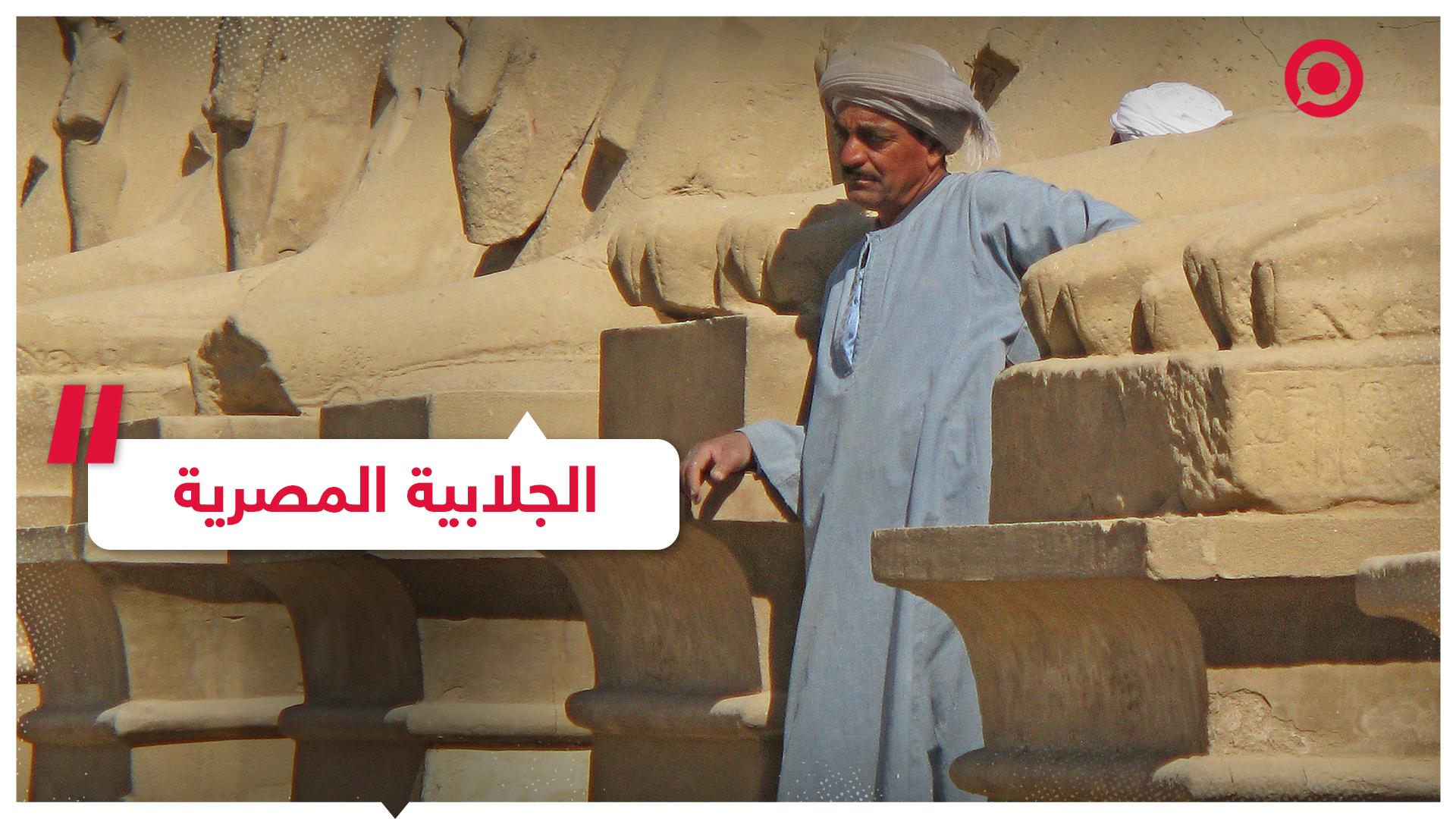 الجلابية المصرية تشعل ساحات مواقع التواصل الاجتماعي