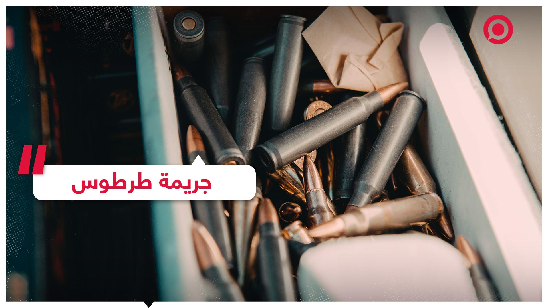 معطيات جديدة في قضية مقتل سوري وبناته الثلاث في طرطوس