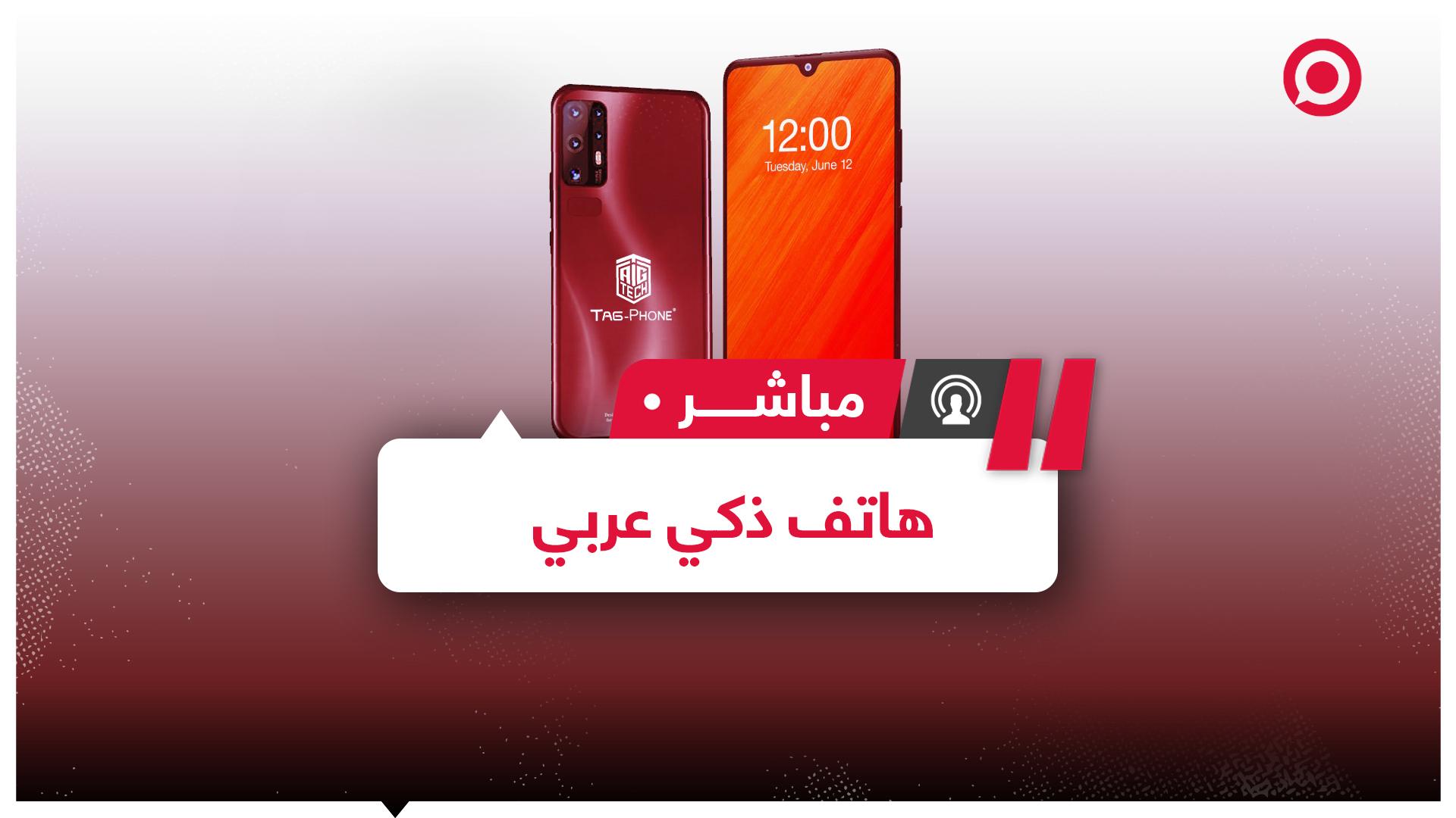"""هاتف ذكي عربي بسعر ومواصفات منافسة تجعله """"من بين الأفضل حاليا"""""""