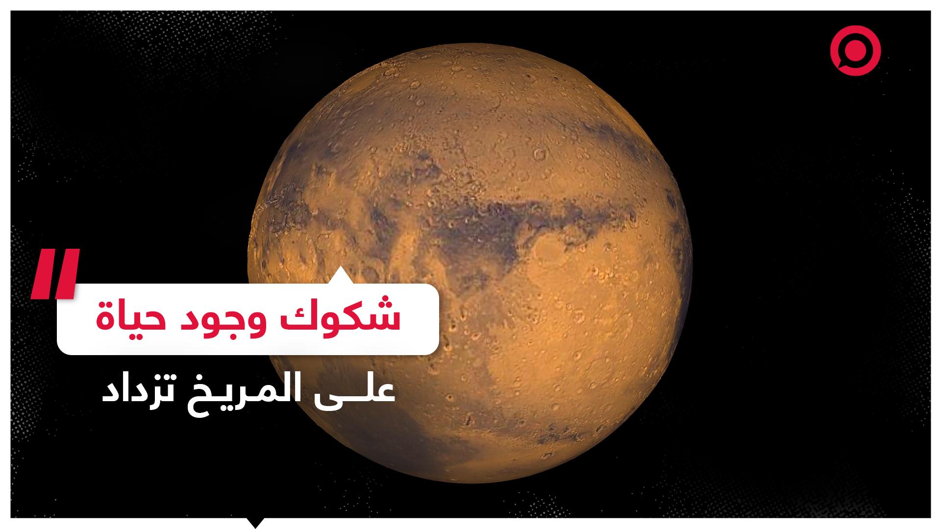 برك مالحة قد تكون موجودة أسفل سطح المريخ ما يزيد احتمال وجود حياة عليه