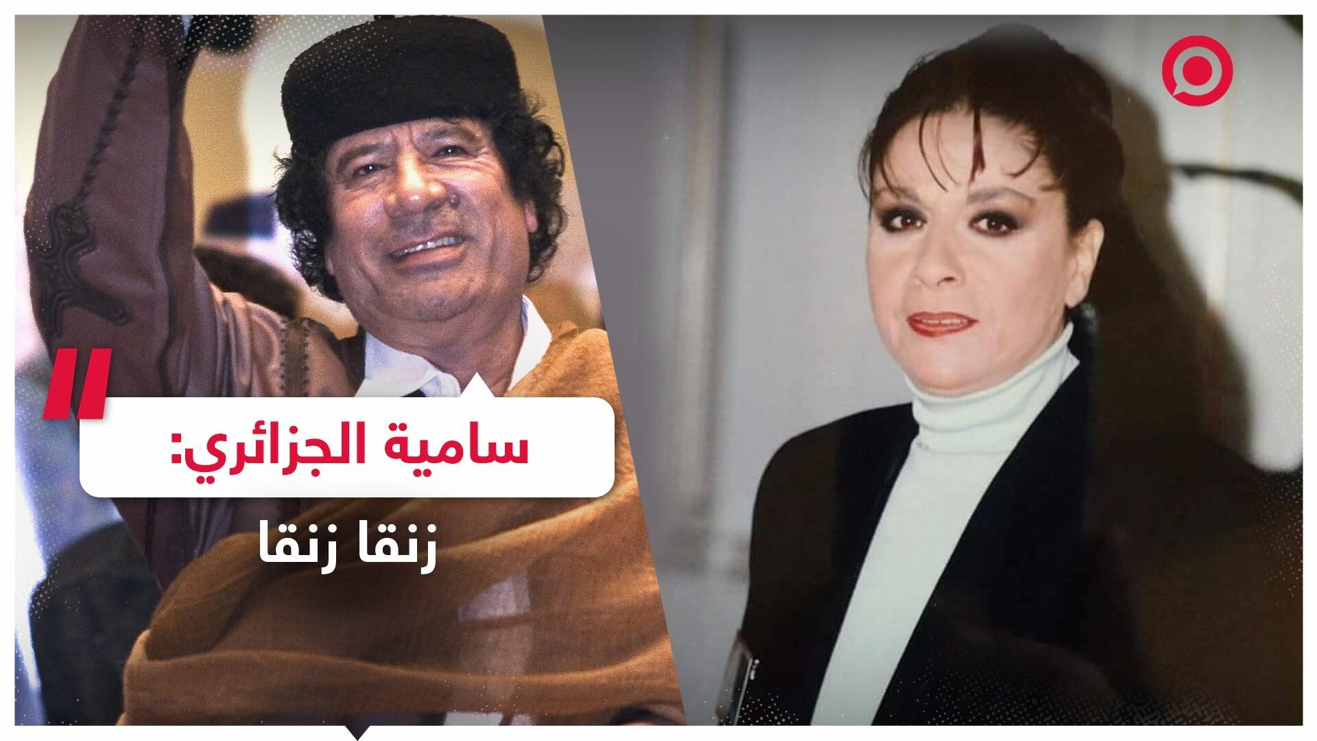 الممثلة السورية سامية الجزائري تختم رسالة صوتية لمتابعيها بكلمات للقذافي