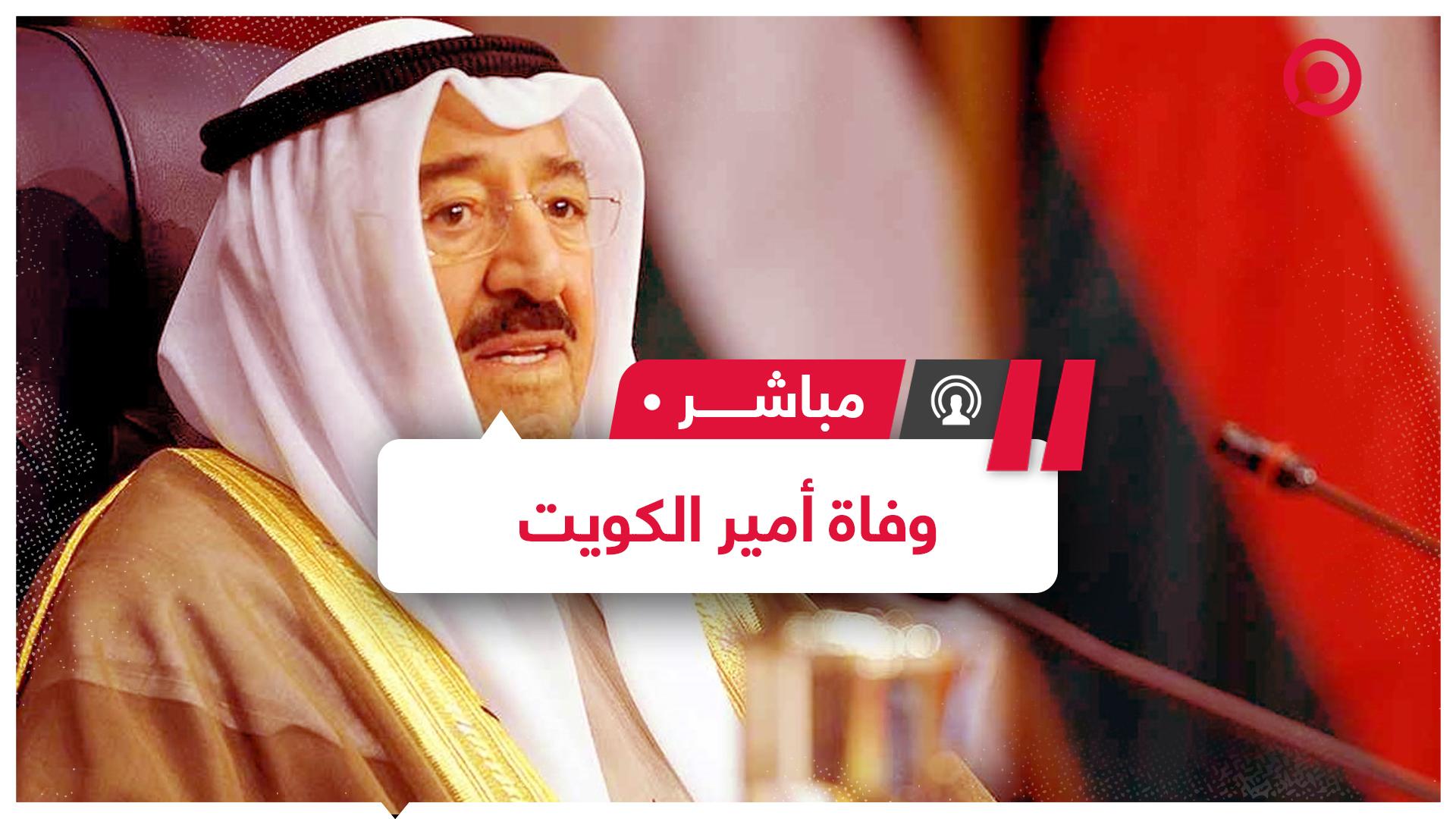 وفاة أمير الكويت صباح الأحمد الجابر الصباح وولي عهده يؤدي غدا اليمين الدستورية خلفا له