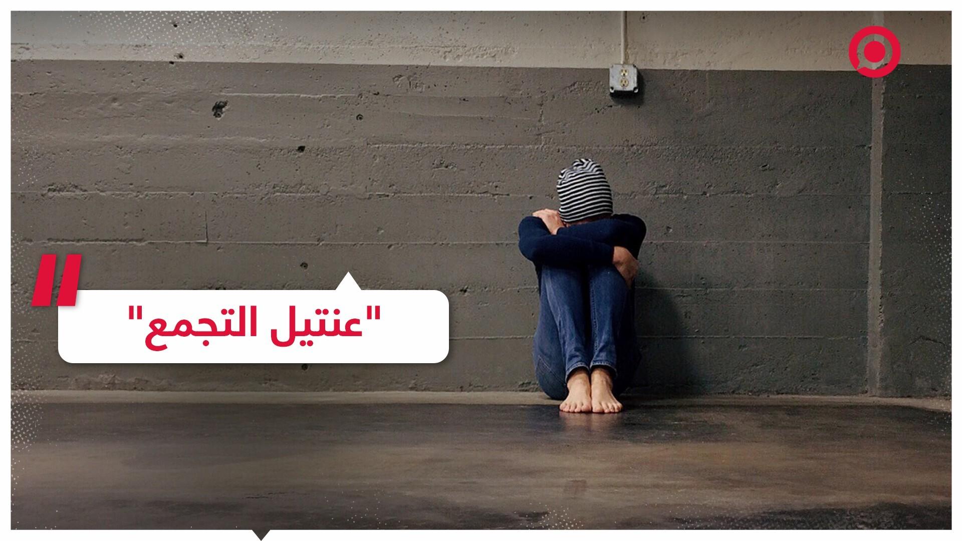 """""""عنتيل التجمع"""".. قضية استغلال جنسي جديدة في مصر تشغل مواقع التواصل"""