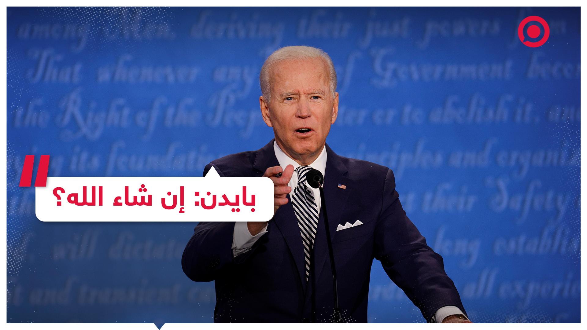 جو بايدن مخاطبا ترامب: متى؟ إن شاء الله؟