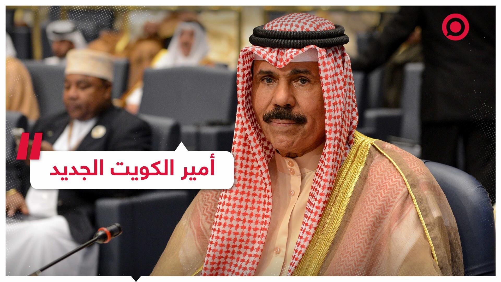 تعرف على أمير الكويت الشيخ نواف الأحمد الجابر الصباح