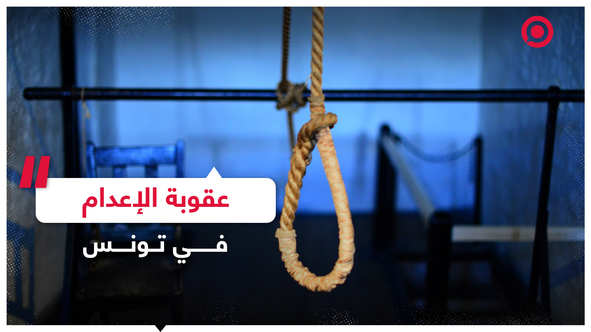 قيس سعيد: من قتل نفسا بغير حق جزاؤه الإعدام