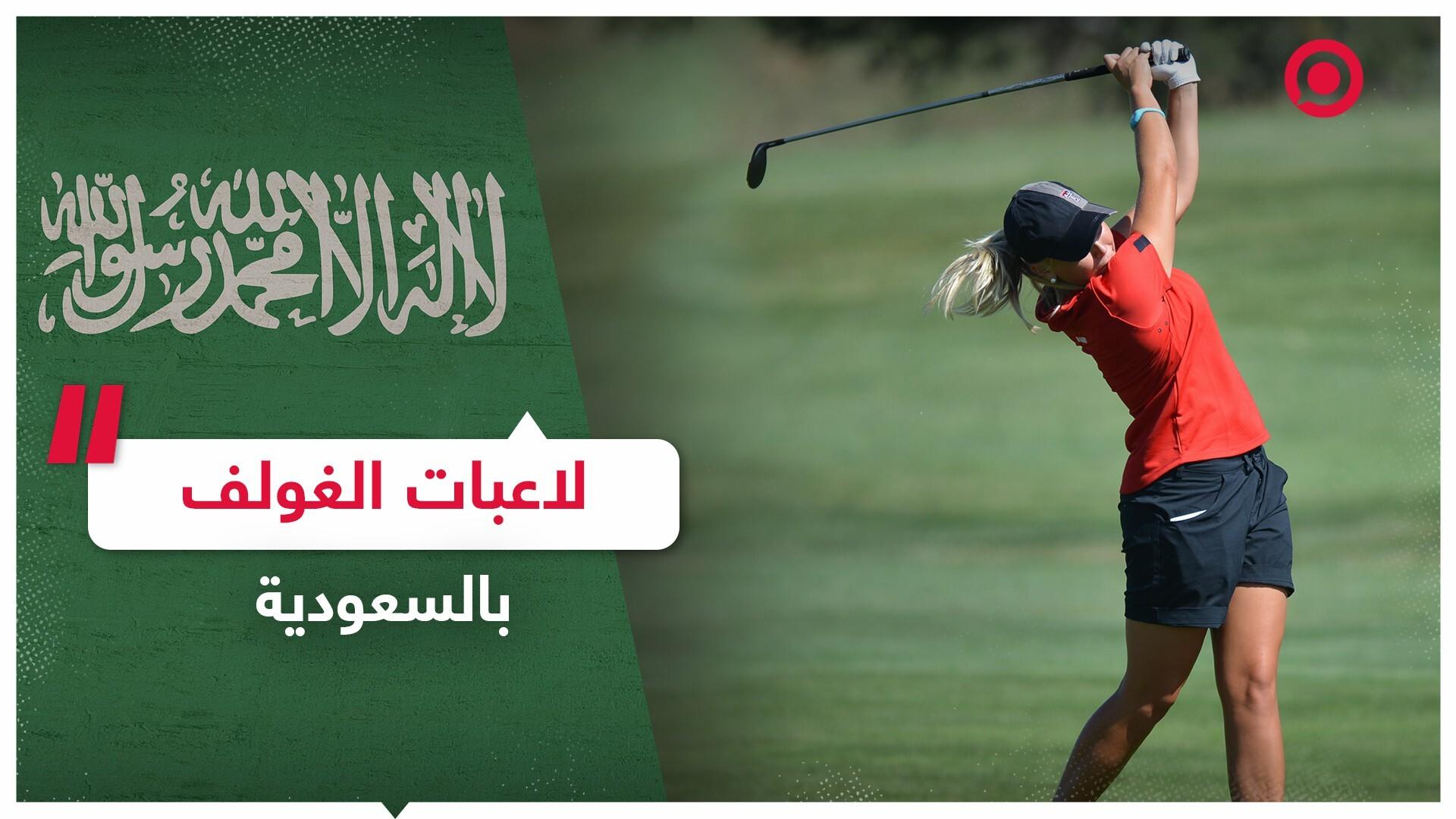 """لاعبات الجولة الأوروبية لغولف السيدات يكسرن قواعد """"اللباس"""" في السعودية"""