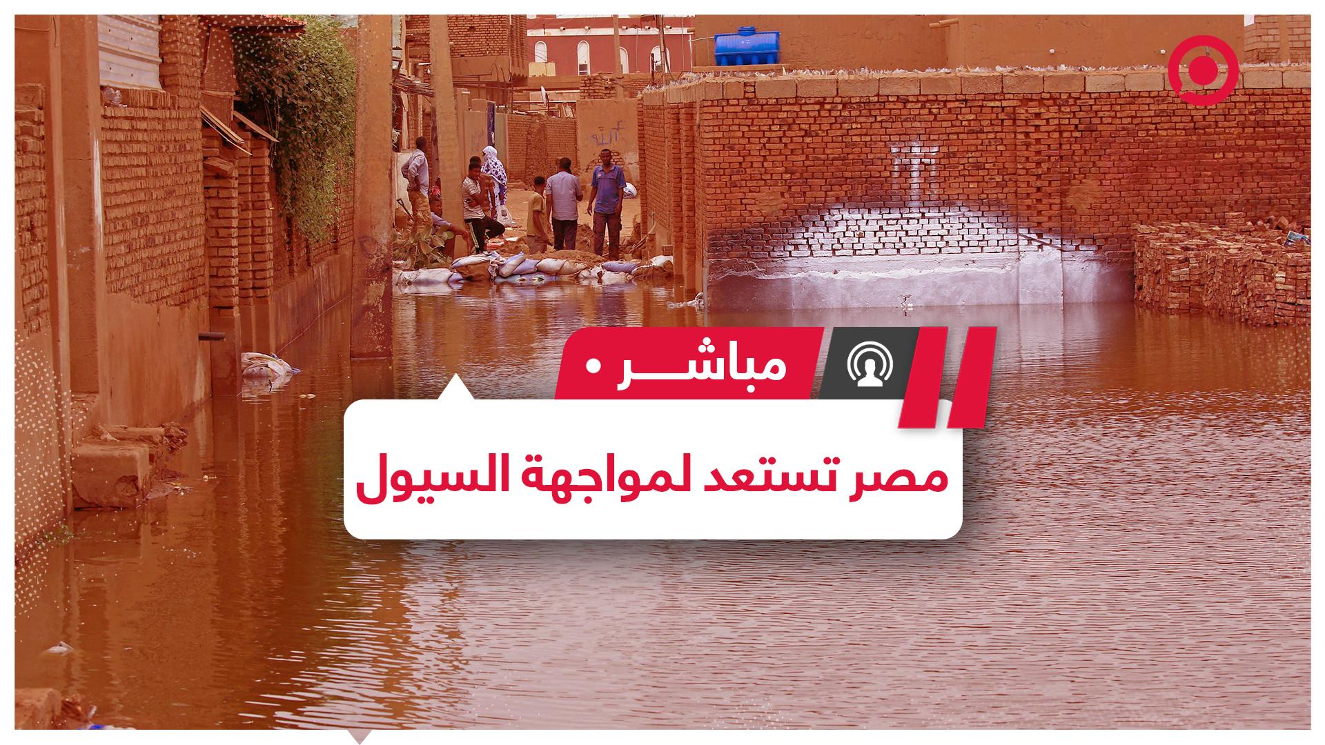 مصر تستعد لمواجهة السيول والأمطار الغزيرة المحتملة