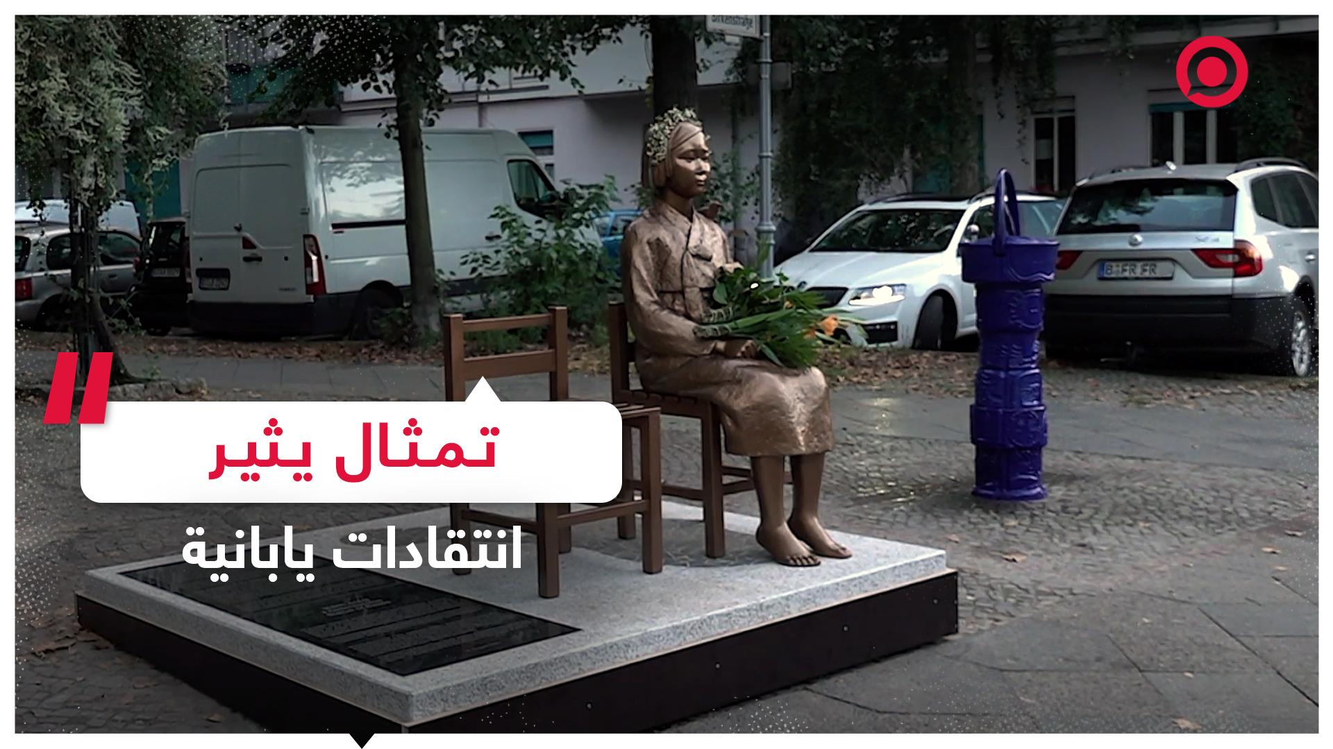 برلين تنصب تمثالا ضد العبودية الجنسية والحكومة اليابانية تدعو إلى إزالته