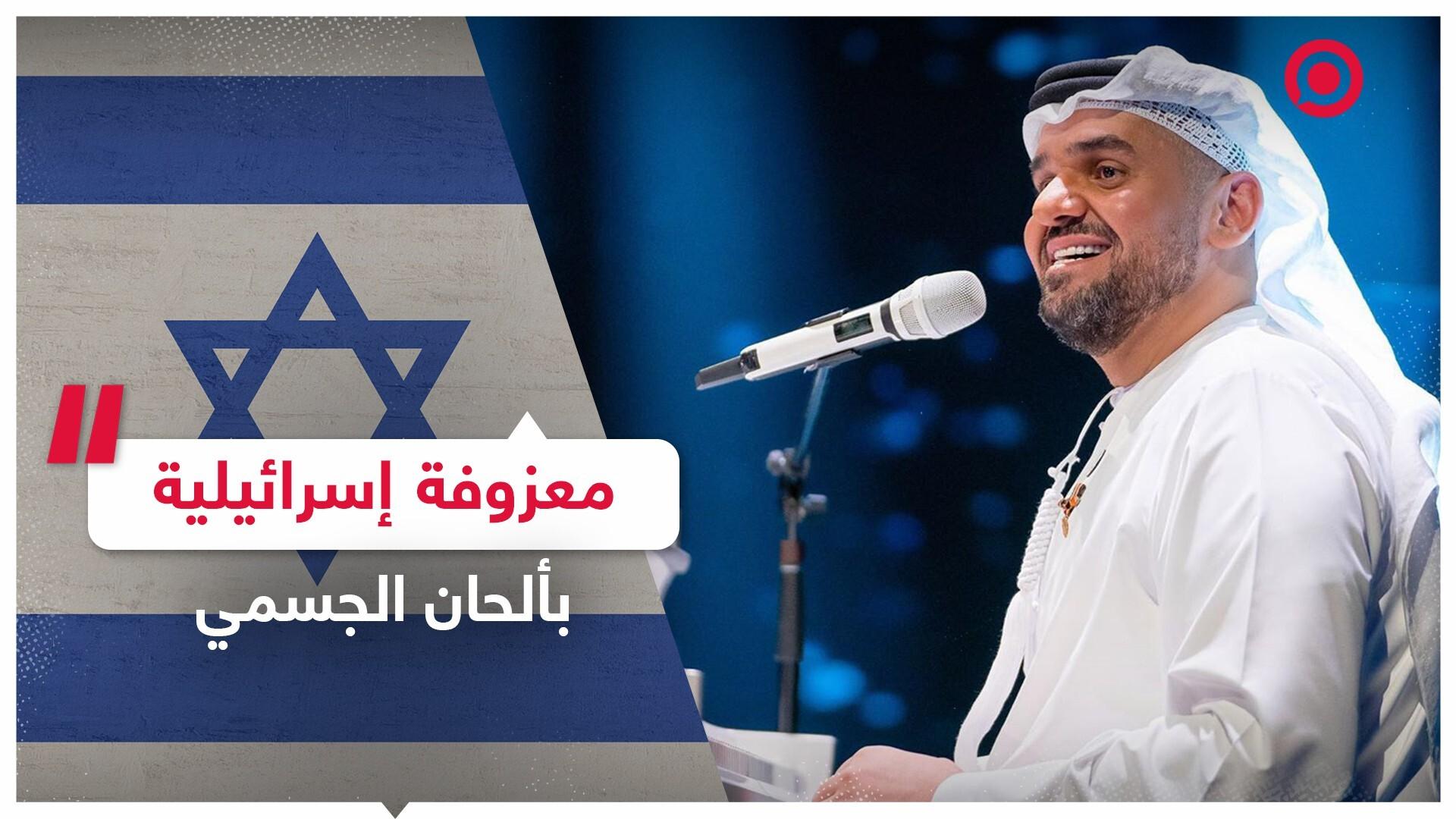 فرقة إسرائيلية تؤدي معزوفة من ألحان الفنان الإماراتي حسين الجسمي