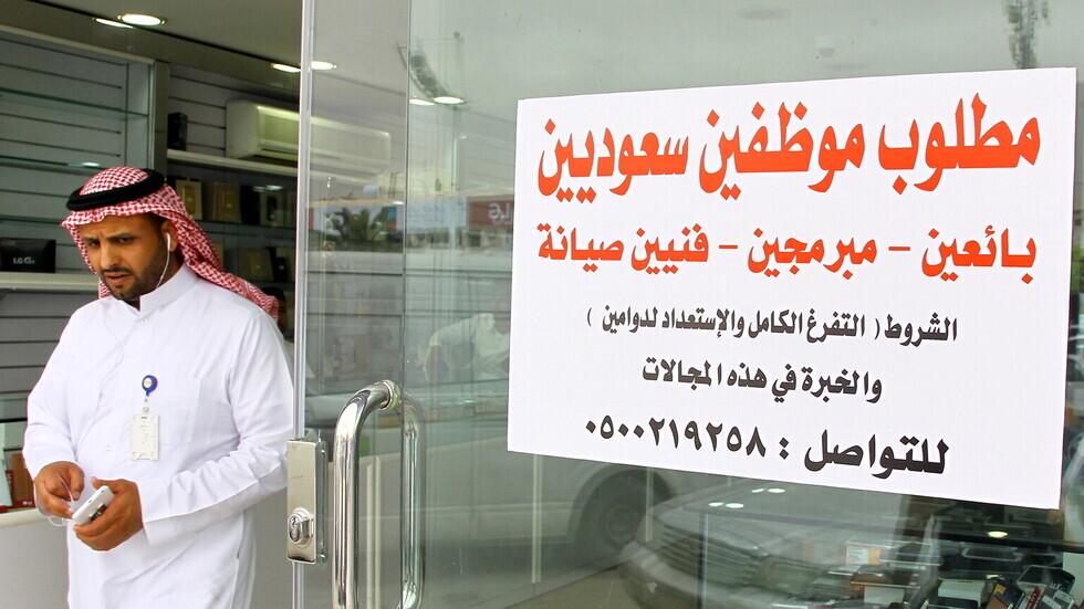 ارتفاع معدل البطالة في السعودية بسبب كورونا