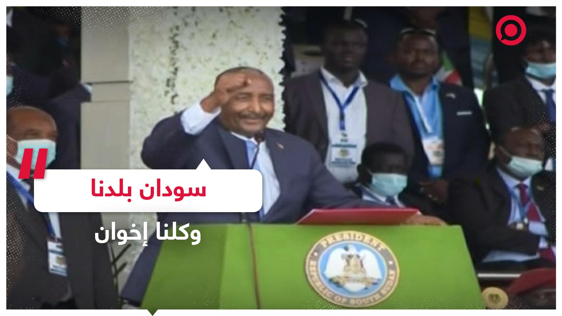 سودان بلدنا وكلنا إخوان