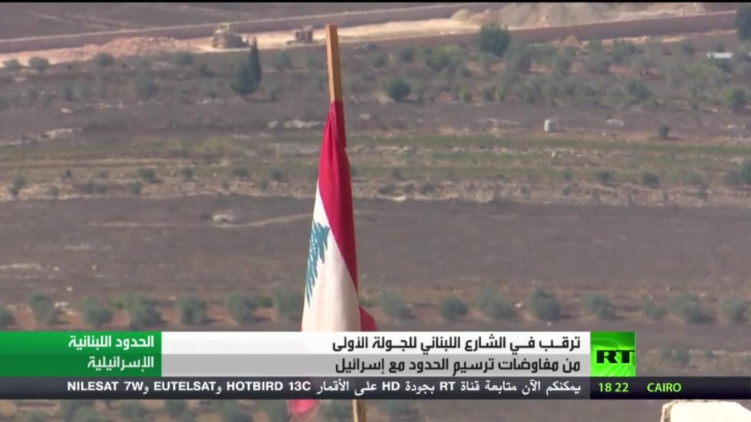 لبنان.. ترقب لترسيم الحدود مع إسرائيل