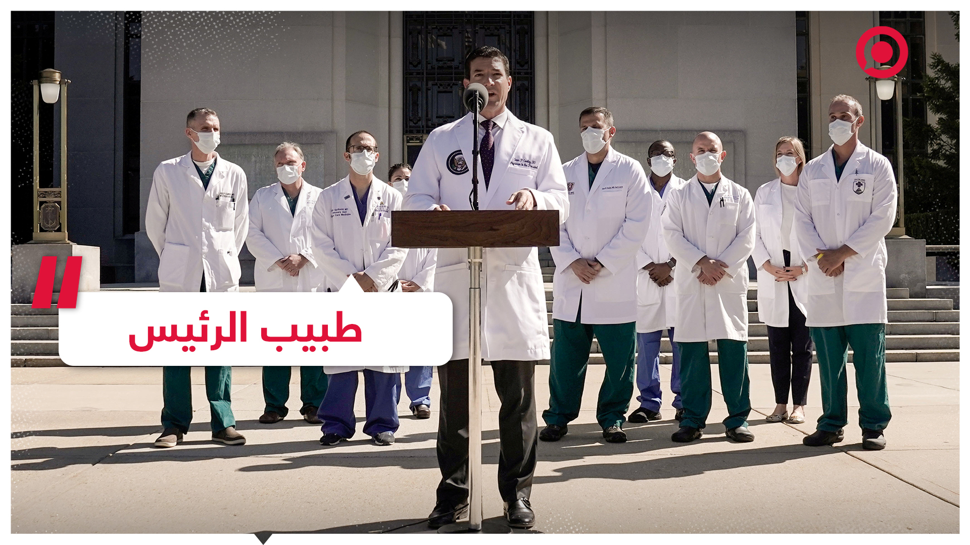 طبيب الرئيس