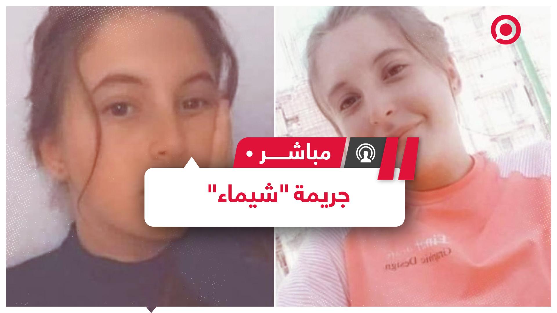 قضية الفتاة شيماء تهز الجزائر وتعيد الجدل حول عقوبة الإعدام