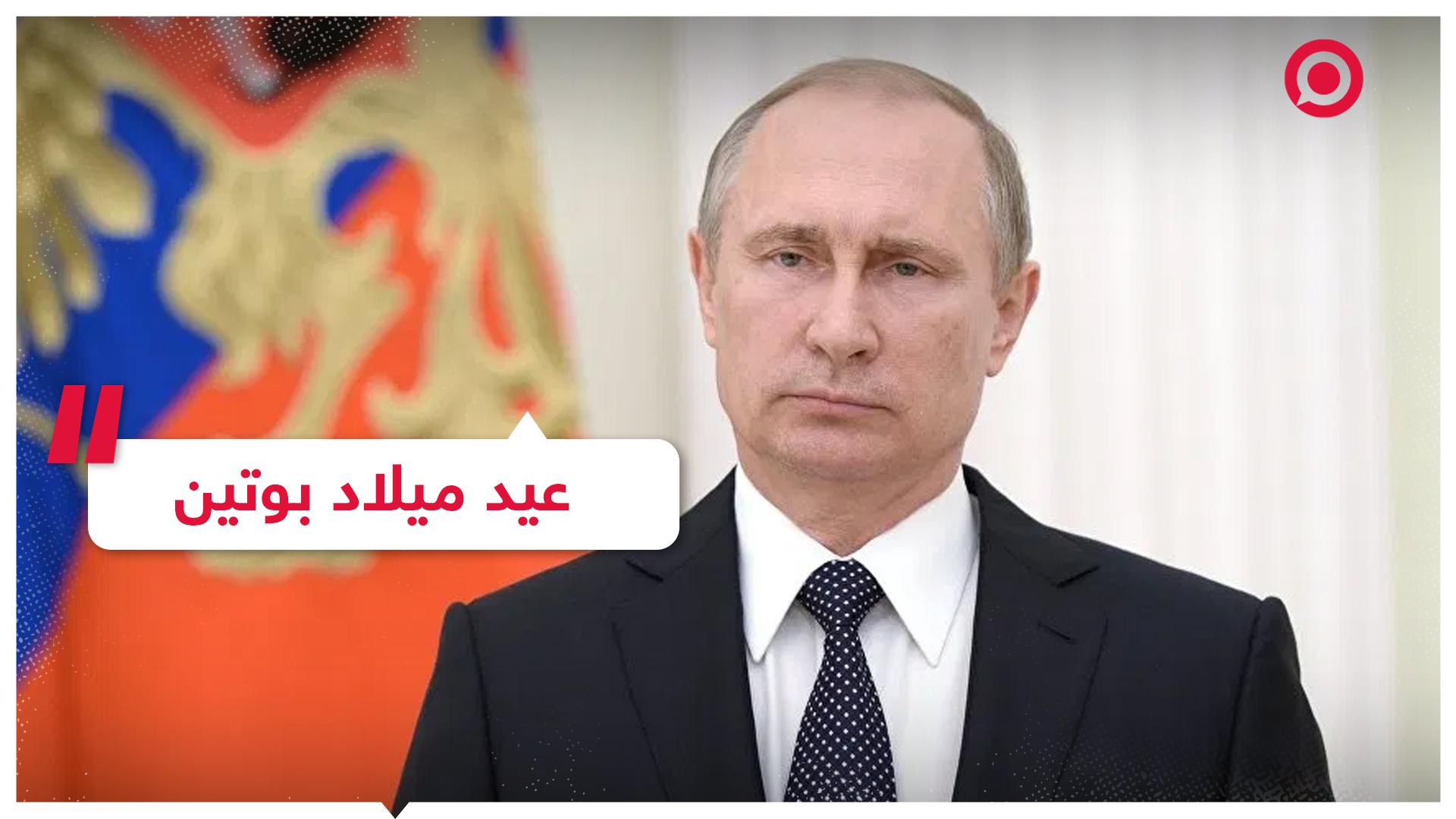 عيد ميلاد بوتين