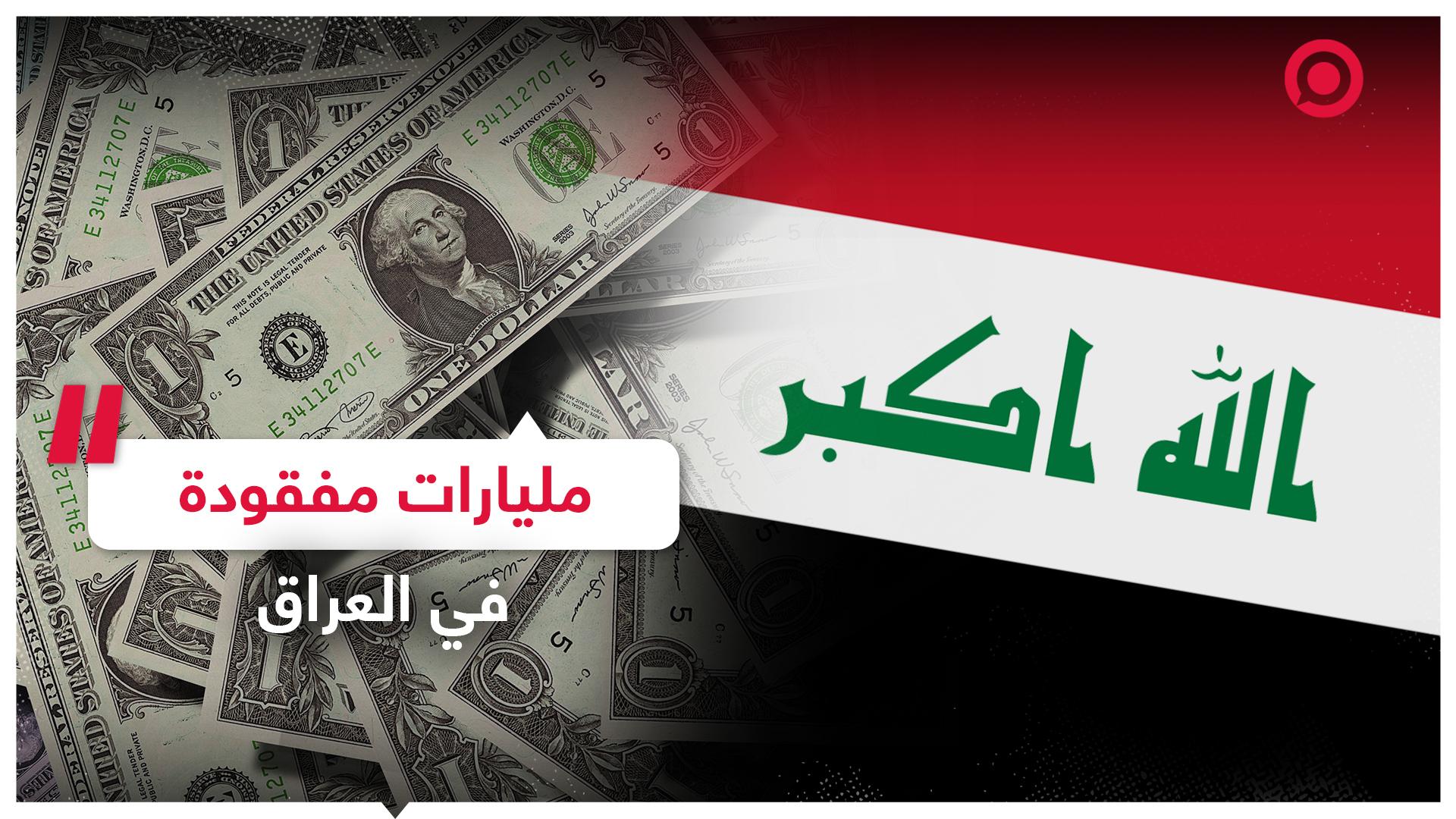 مليارات مفقودة في العراق