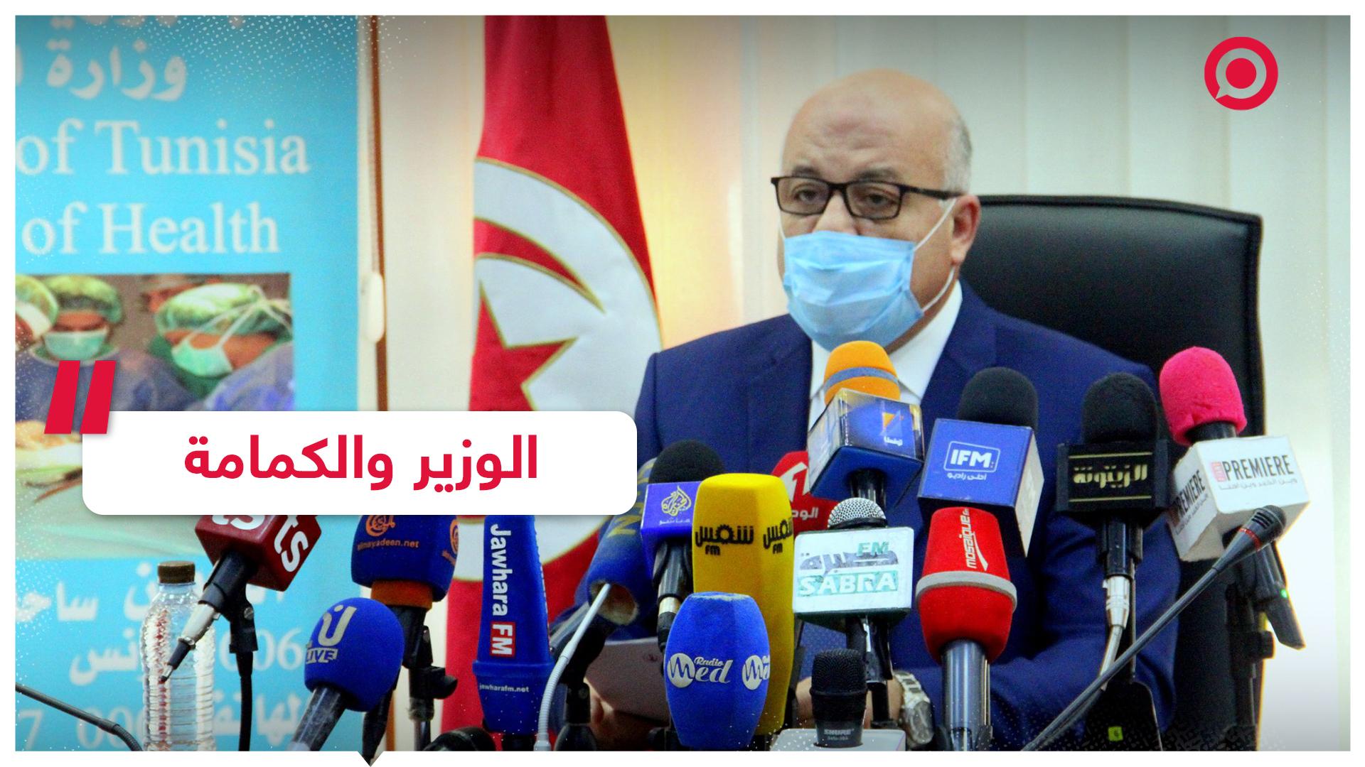 صحفية تحرج وزير الصحة التونسي