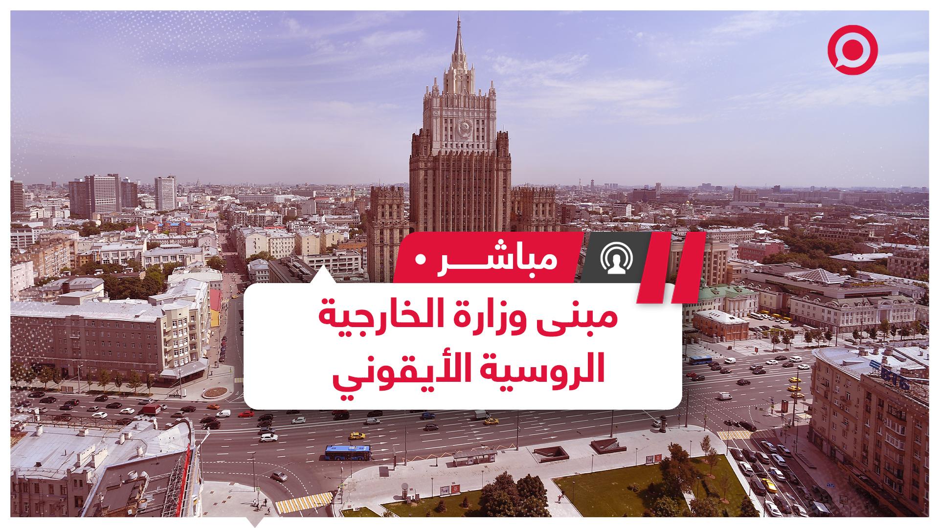 مبنى وزارة الخارجية الروسية وبرجه الأيقوني