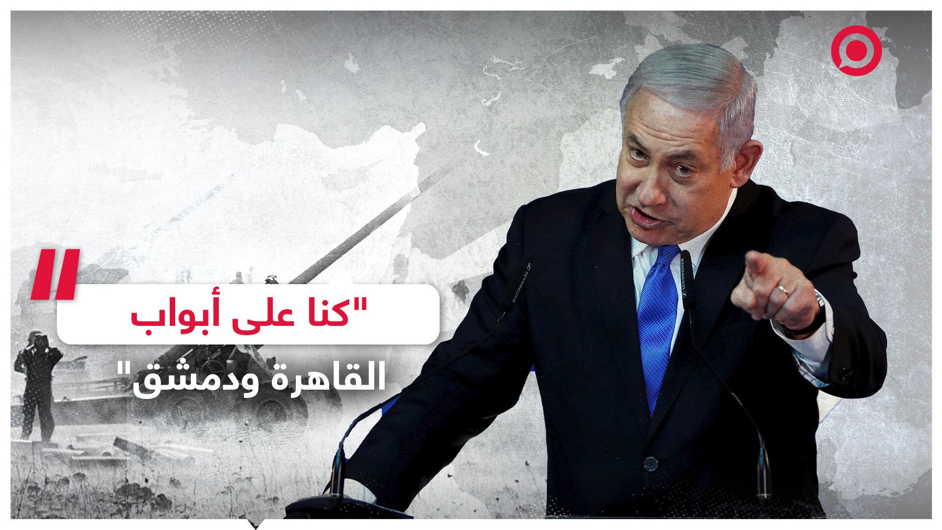 تصريحات نتنياهو حول حرب 6 أكتوبر