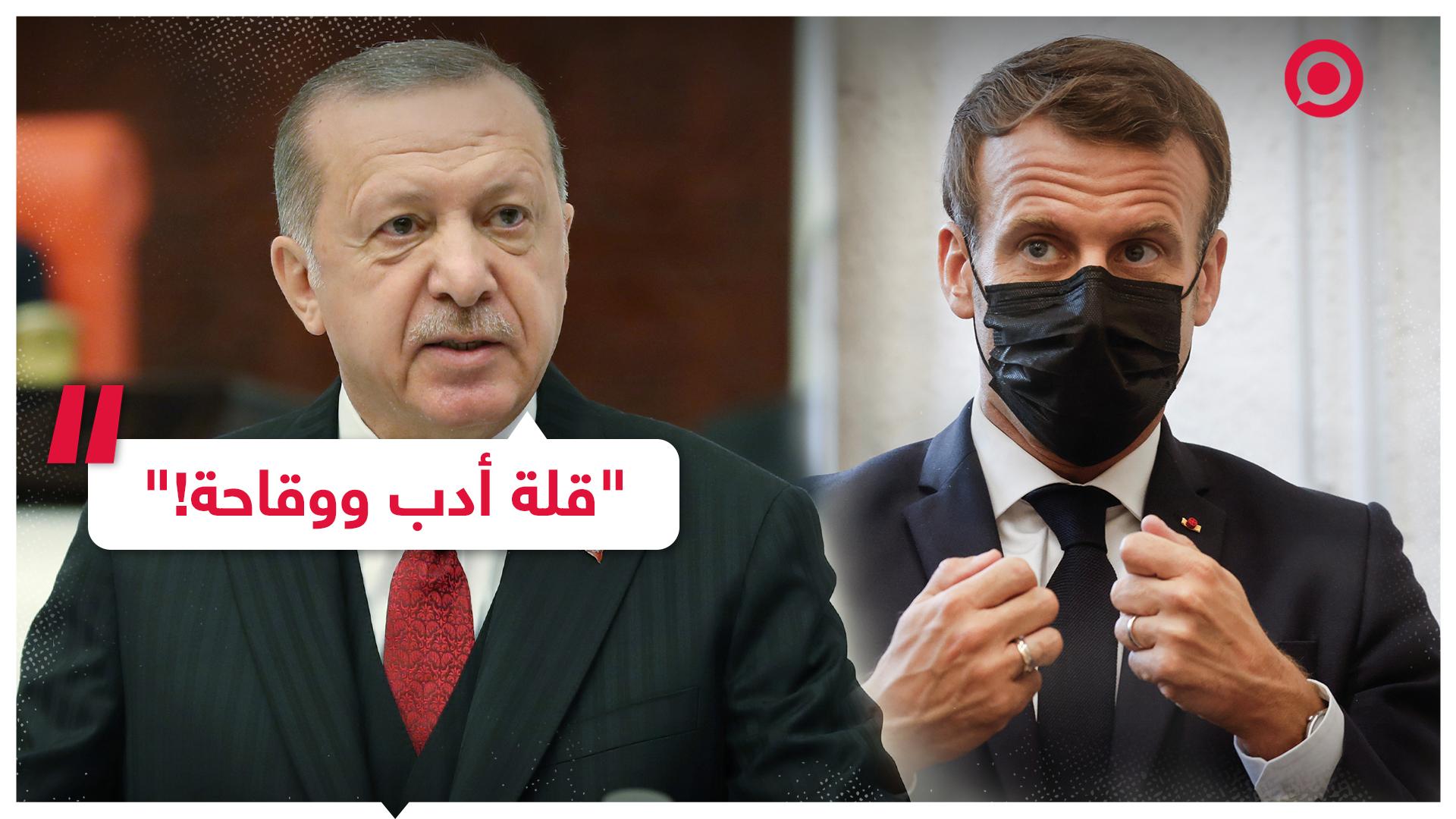 أردوغان ينتقد تصريحات ماكرون