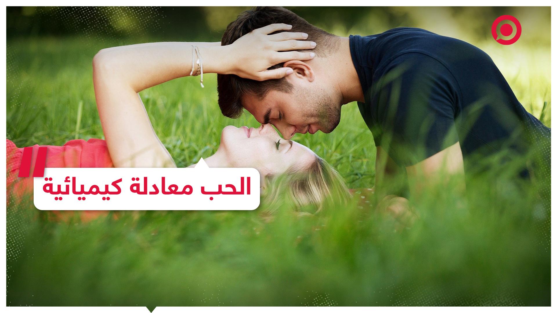 الحب من