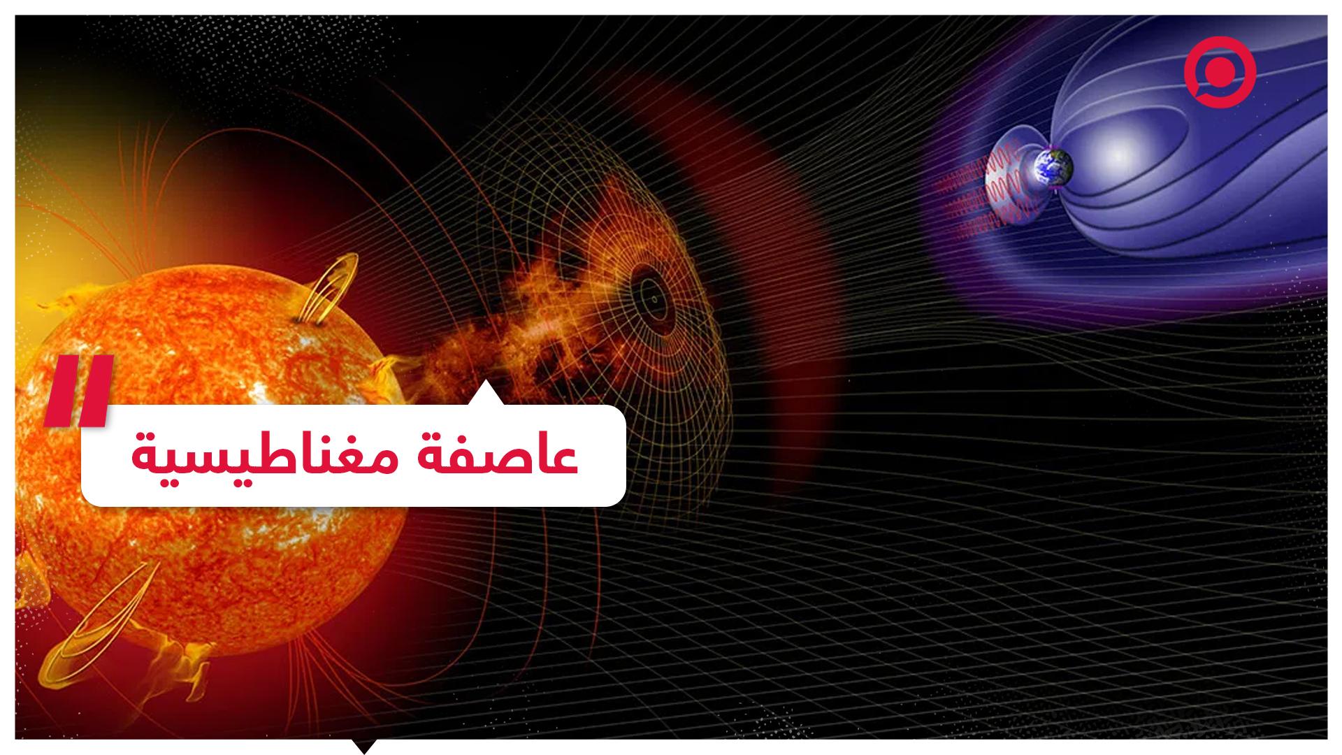 الأرض على موعد مع عاصفة مغناطيسية.. ماذا تعرف عنها؟