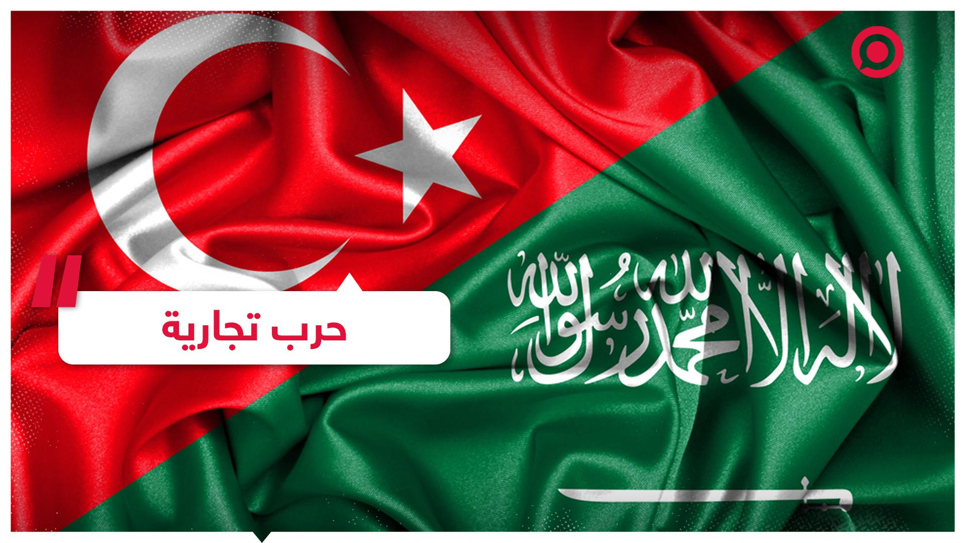 بوادر حرب تجارية بين تركيا والسعودية