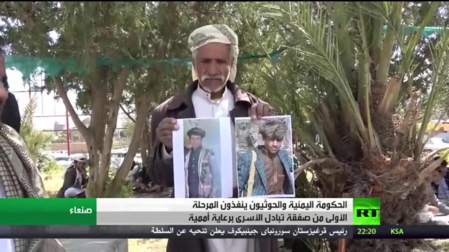 صفقة تبادل لأسرى النزاع اليمني