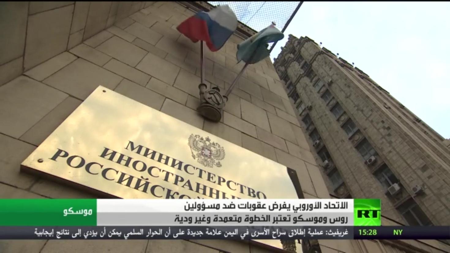 موسكو: عقوبات الاتحاد الأوروبي خطوة غير ودية