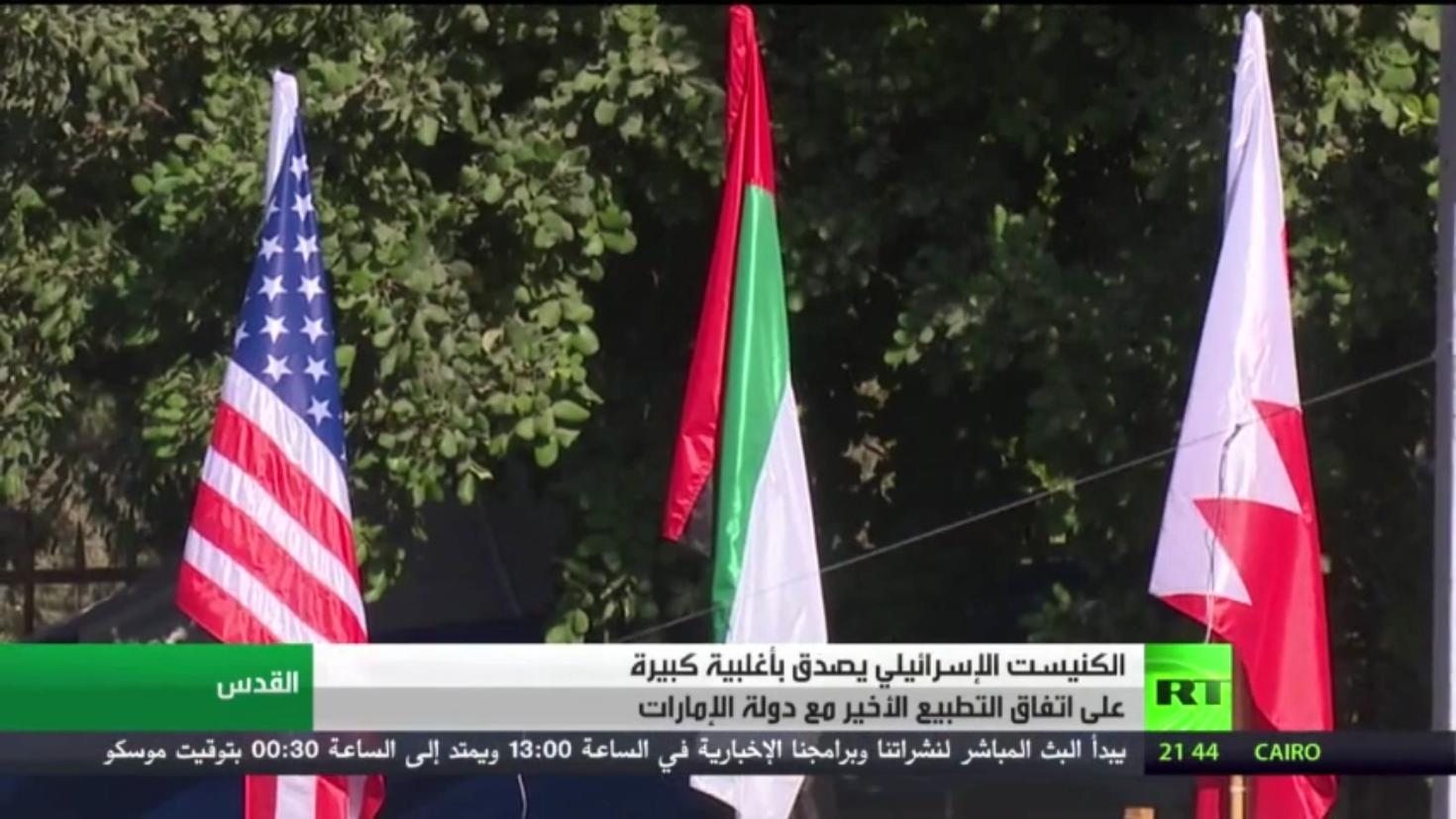 الكنيست يصدق اتفاقية التطبيع مع الإمارات