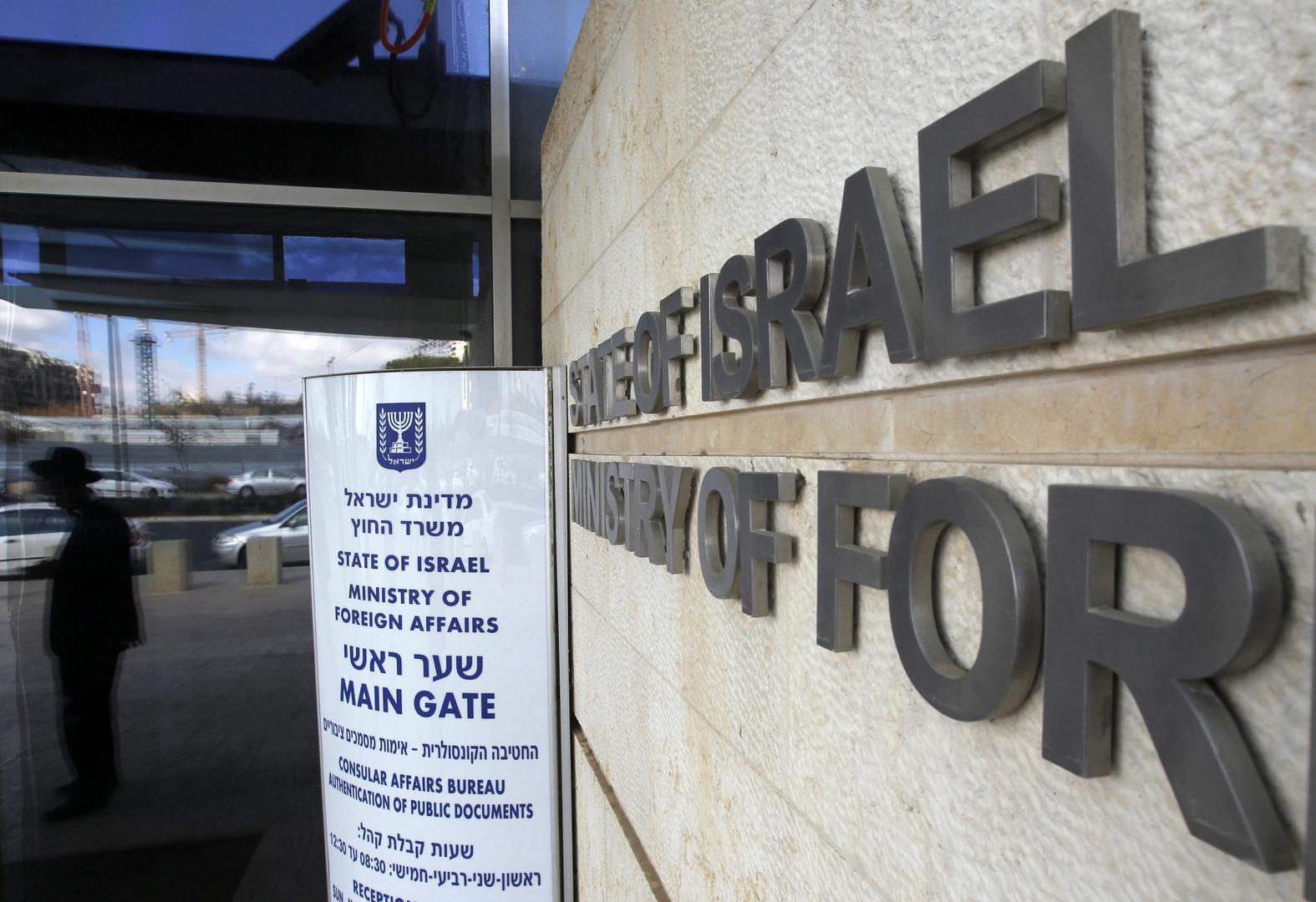 وزارة الخارجية الإسرائيلية.