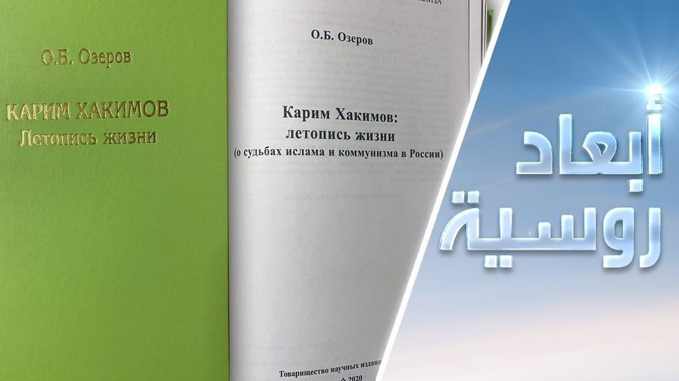 باشا الأحمر ومصاير الإسلام والشيوعية في روسيا: كتاب جديد