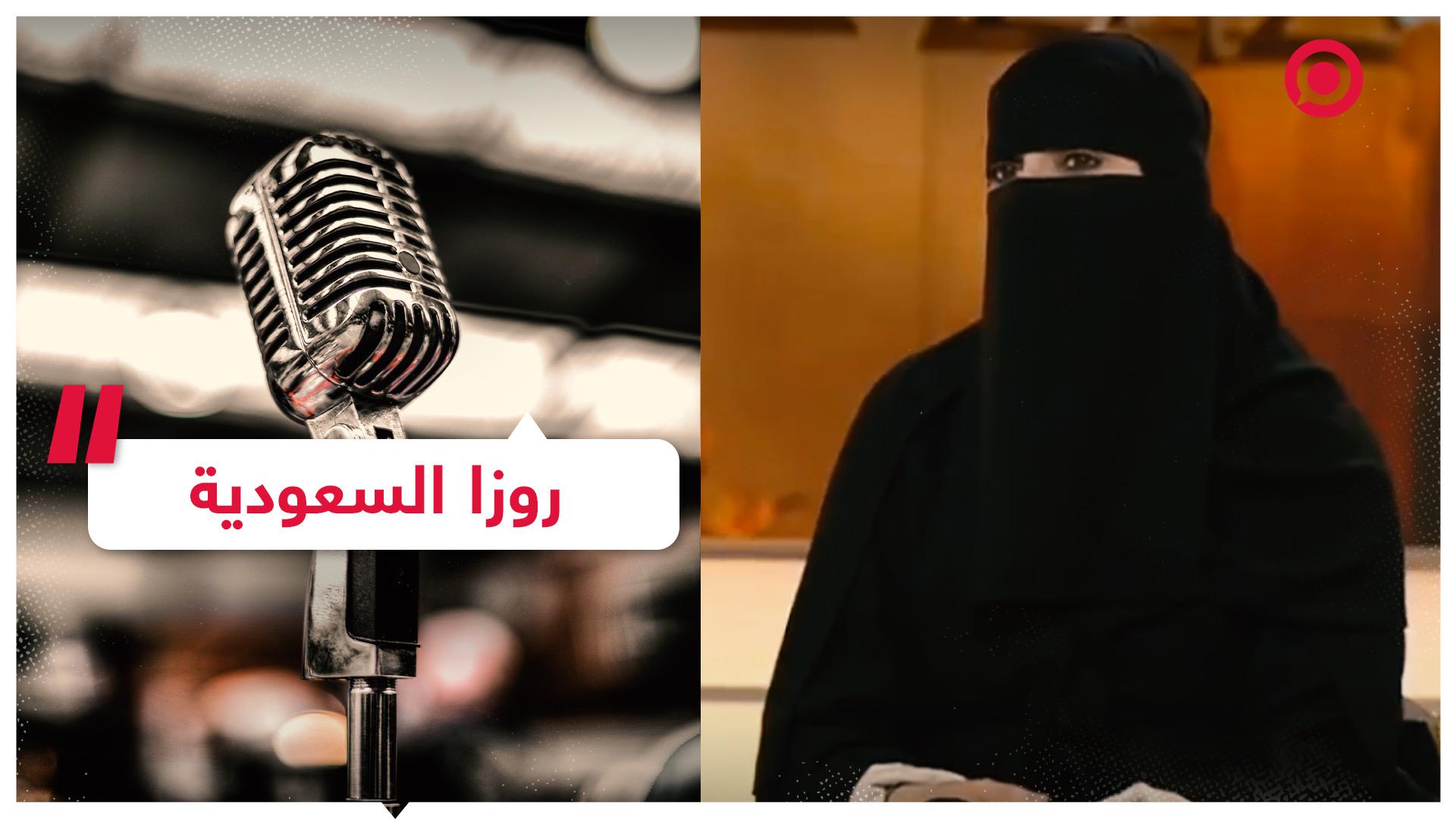 """مغنية سعودية ترتدي النقاب وتعتبره """"قطعة قماش"""" لا تمنعها من الغناء"""