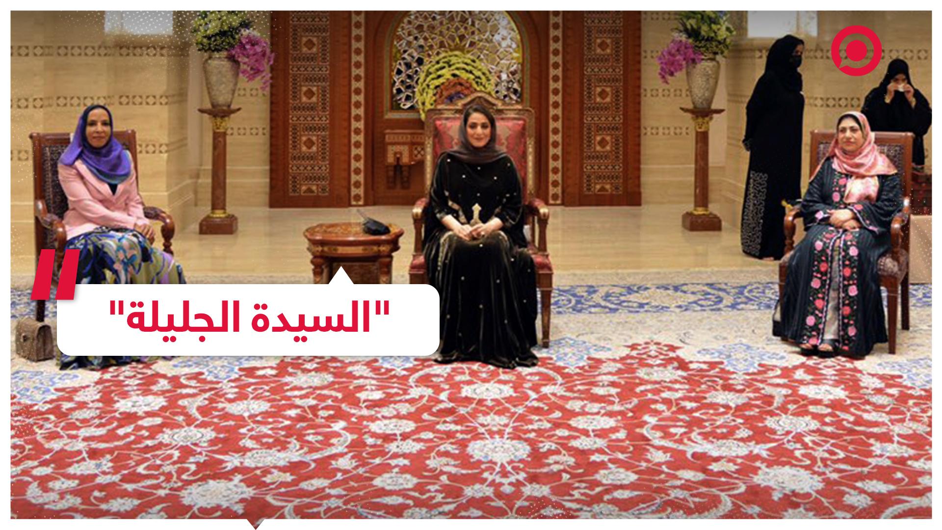 زوجة سلطان عمان تطل للمرة الأولى خلال يوم المرأة العمانية