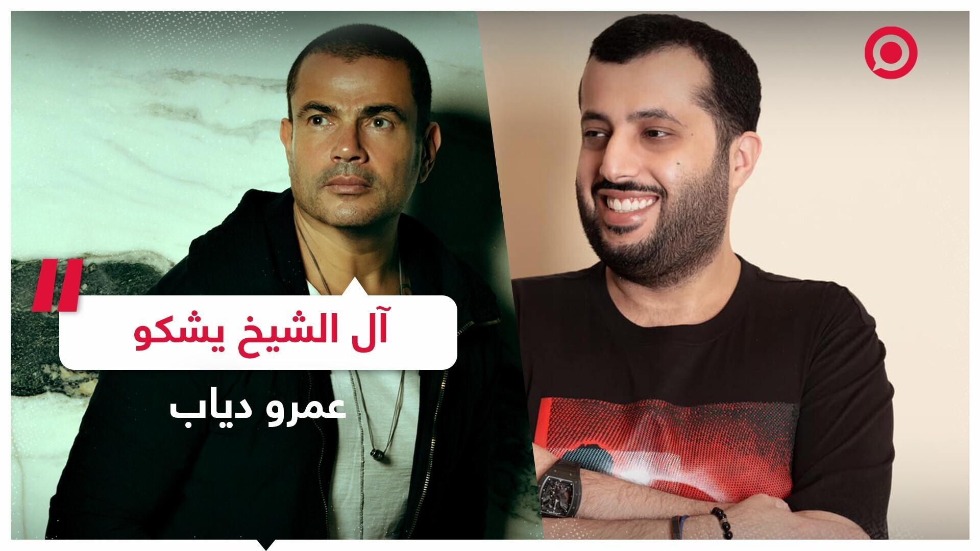 """تركي آل الشيخ """"يشتكي"""" عمرو دياب"""